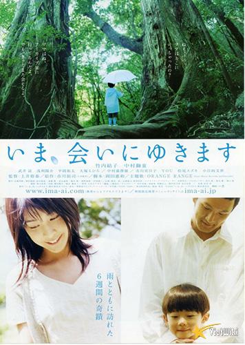 Poster của phim Về bên anh