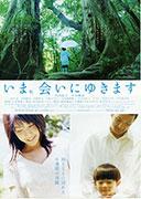 Về bên anh (2004)